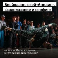 Афиша Ижевска — В каких новых дисциплинах подаёт надежды Ижевск?