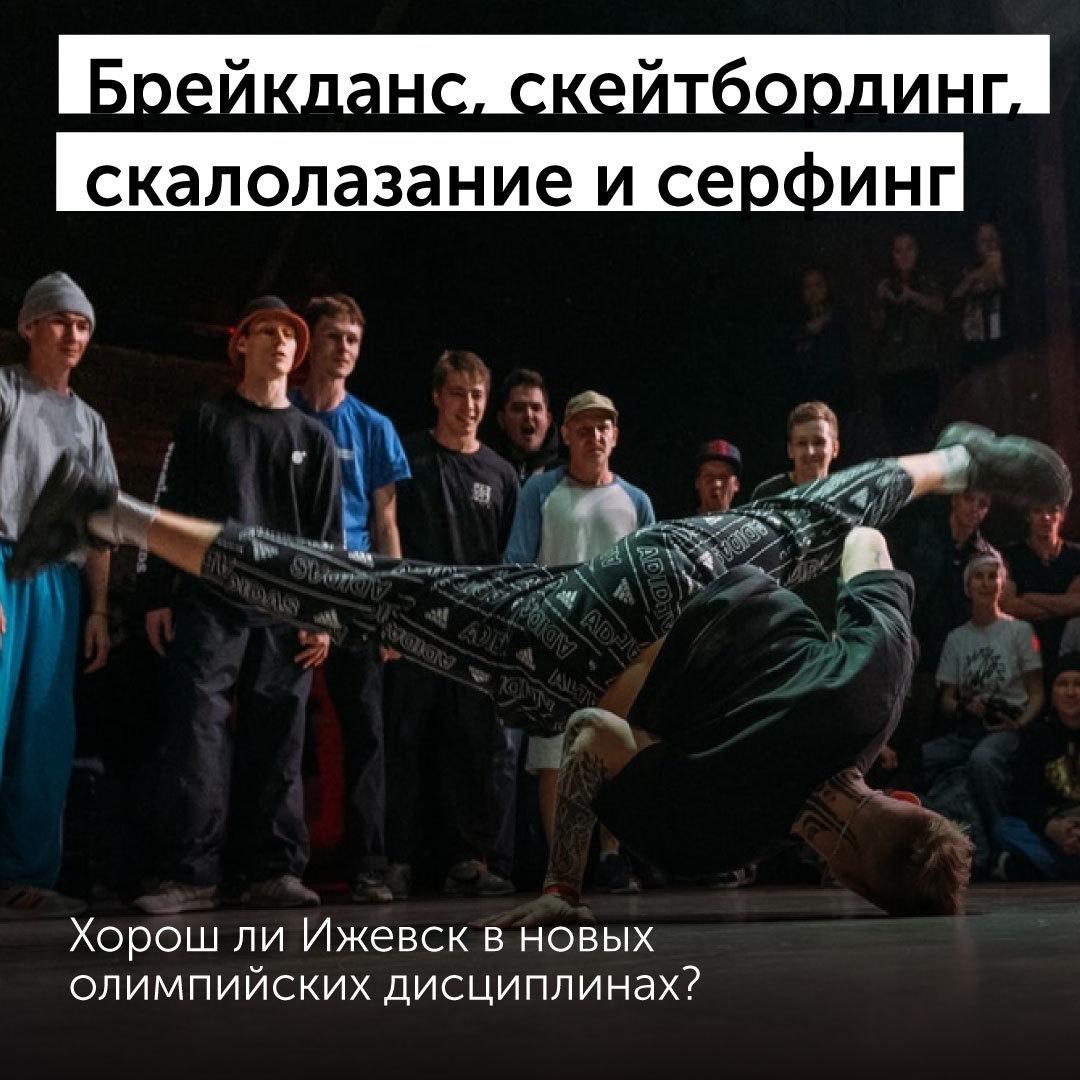 В каких новых дисциплинах подаёт надежды Ижевск?