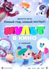 Афиша Ижевска — МУЛЬТ в кино. Выпуск № 121. Новый мульт