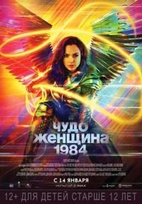 Афиша Ижевска — Чудо-Женщина 1984