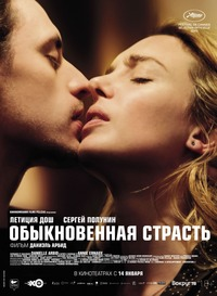 Афиша Ижевска — Обыкновенная страсть