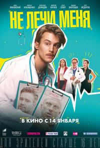 Афиша Ижевска — Не лечи меня