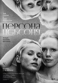 Афиша Ижевска — Персона (оригинальная версия с субтитрами)