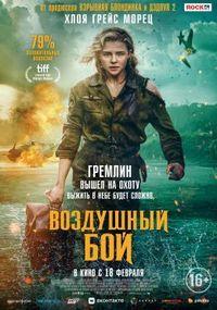 Афиша Ижевска — Воздушный бой