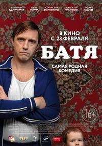 Афиша Ижевска — Батя