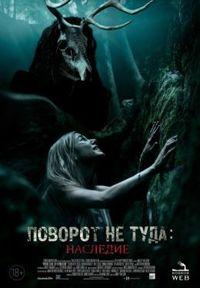Афиша Ижевска — Поворот не туда: Наследие