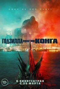 Афиша Ижевска — Годзилла против Конга