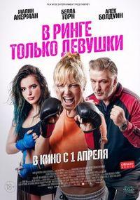 Афиша Ижевска — В ринге только девушки
