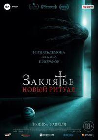 Афиша Ижевска — Заклятье. Новый ритуал
