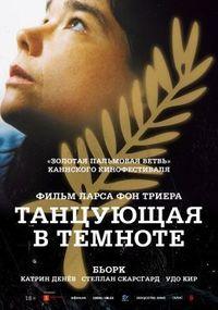Афиша Ижевска — Танцующая в темноте
