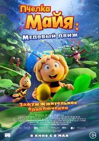 Афиша Ижевска — Пчёлка Майя: Медовый движ