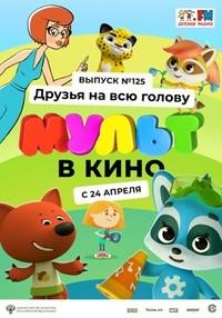 Афиша Ижевска — МУЛЬТ в кино. Выпуск №125: Друзья на всю голову