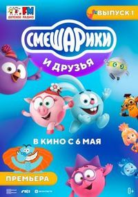 Афиша Ижевска — Смешарики и друзья в кино. Выпуск 1