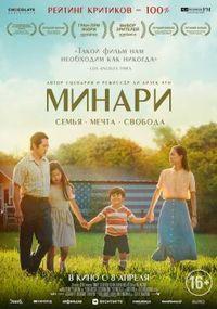 Афиша Ижевска — Минари (субтитры)