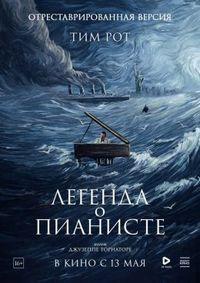 Афиша Ижевска — Легенда о пианисте