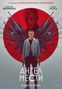 Афиша Ижевска — Ангел мести