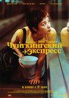 Чунгкингский экспресс. 4К (субтитры)