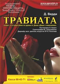 Афиша Ижевска — Травиата