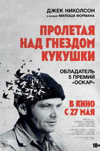 Афиша Ижевска — Пролетая над гнездом кукушки