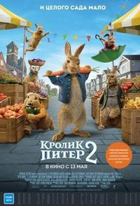 Афиша Ижевска — Кролик Питер-2