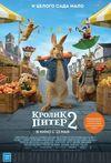 Кролик Питер-2