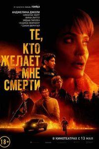 Афиша Ижевска — Те, кто желает мне смерти