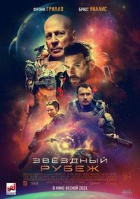 Афиша Ижевска — Звёздный рубеж