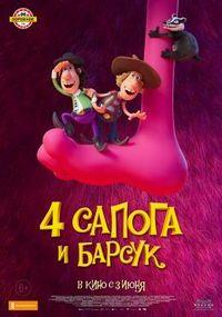 Афиша Ижевска — Четыре сапога и барсук
