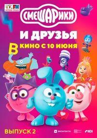 Афиша Ижевска — Смешарики и друзья в кино. Выпуск 2