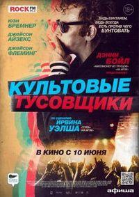 Афиша Ижевска — Культовые тусовщики