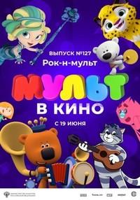 Афиша Ижевска — МУЛЬТ в кино. Выпуск №127: Рок-н-мульт
