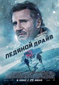 Афиша Ижевска — Ледяной драйв