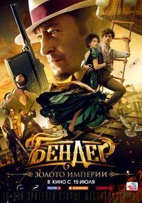 Афиша Ижевска — Бендер: Золото Империи