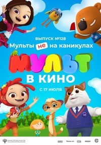 Афиша Ижевска — МУЛЬТ в кино. Выпуск №128: Мульты не на каникулах