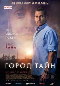 Афиша Ижевска — Город тайн