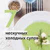 Сезонное меню: Холодные супы в кафе и ресторанах города