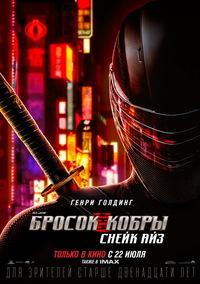 Афиша Ижевска — G.I. Joe: Бросок кобры: Снейк Айз