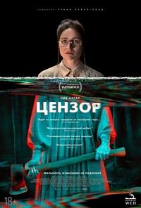 Афиша Ижевска — Цензор