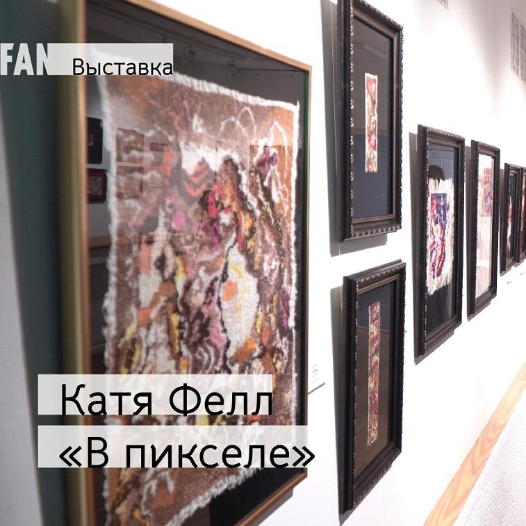 Выставка финской художницы Кати Фелл «В Пикселе»