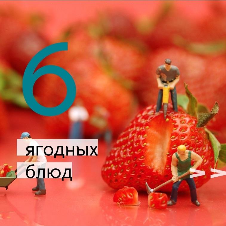 6 сочных блюд с сезонными ягодами