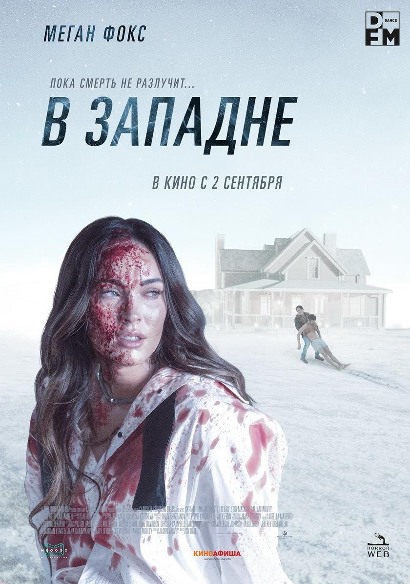 Афиша Ижевска — В западне