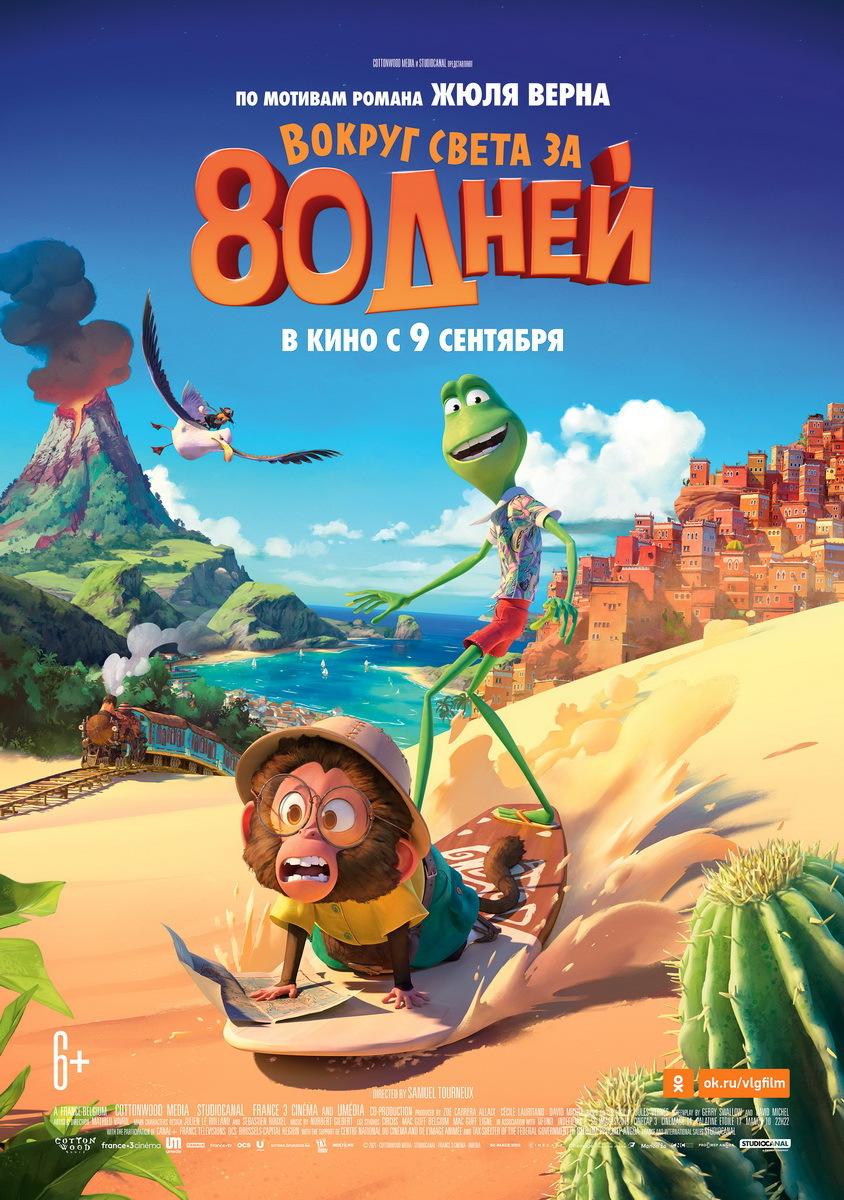 Афиша Ижевска — Вокруг света за 80 дней