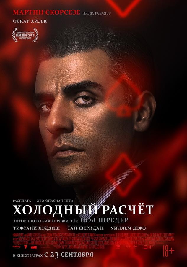 Афиша Ижевска — Холодный расчёт