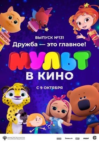 МУЛЬТ в кино. Выпуск №131