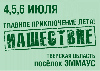 Нашествие - 2008